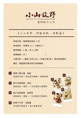 課程明信片02