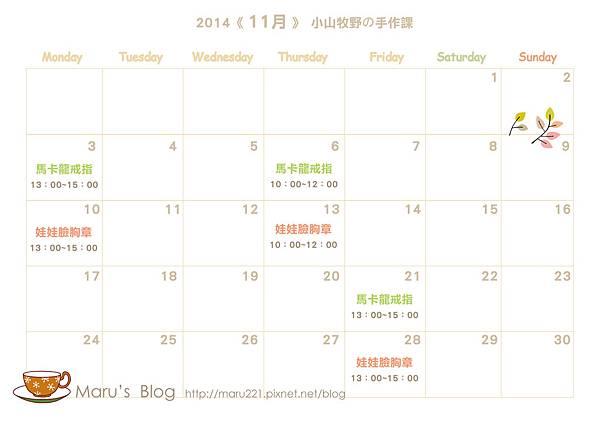 課程月曆11月