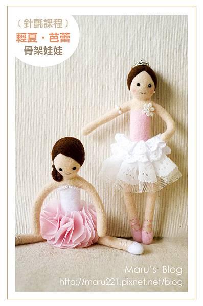 芭蕾01-美編