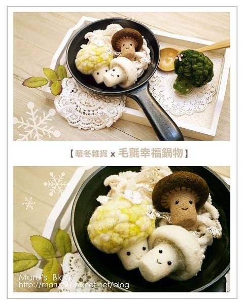暖冬鍋物-美編