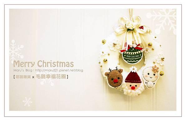耶誕花圈-美編2