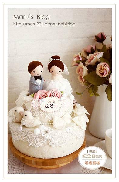 婚禮蛋糕美編01拷貝.jpg