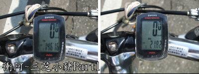 衝阿~三芝小豬 Part1(12)