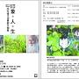2013-印象人生(直)201