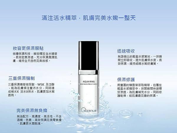 creerfair hydrating serum 2.jpg
