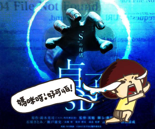 《貞子3D 》-01