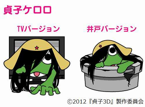 《貞子3D x ケロロ軍曹》
