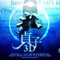 《貞子3D》海報