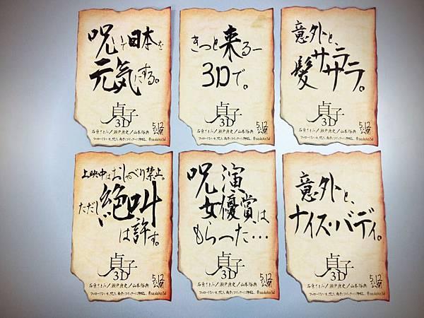 《貞子3D》涉谷宣傳-18