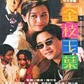《金枝玉葉》(He's a Woman, She's a Man, 張國榮/袁詠儀/劉嘉玲/陳小春/曾志偉, 1994)