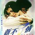 《新不了情》(C'est La Vie Mon Cheri, 劉青雲/袁詠儀/劉嘉玲/馮寶寶, 1993)
