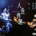 《第六感奇緣之人魚傳說》(Mermaid Got Married, 鄭伊健/鍾麗緹/金城武, 1994)