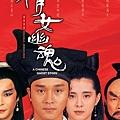 《倩女幽魂》(A Chinese Ghost Story, 張國榮/王祖賢/午馬, 1987)