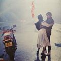 《天若有情》(A Moment of Romance, 劉德華/吳倩蓮/吳孟達/黃光亮, 1990)