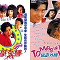 《逃學歪傳》(To Miss With Love, 張衛健/張敏/朱茵/吳奇隆/林志穎/吳孟達, 1992)