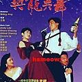 《與龍共舞》(Dance with the Dragon, 劉德華/張敏/葉德嫻/吳孟達/翁虹/午馬/張堅庭,1991)