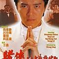 《賭俠2之上海灘賭聖》(God of Gamblers III: Back to Shanghai, 周星馳/吳孟達/鞏俐/吳君如, 1991)