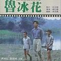 《魯冰花》(The Dull Ice Flower, 黃坤玄/李淑楨, 1989)