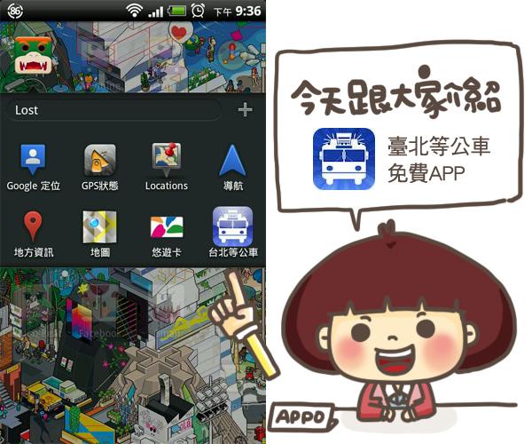 App介紹-1