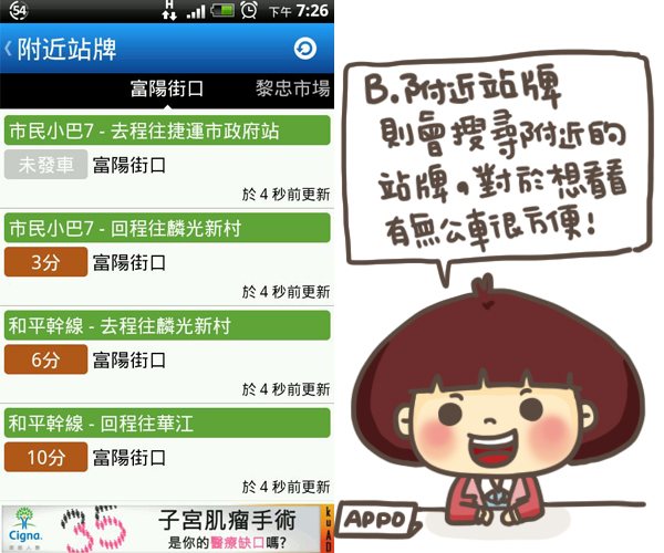 App介紹-4