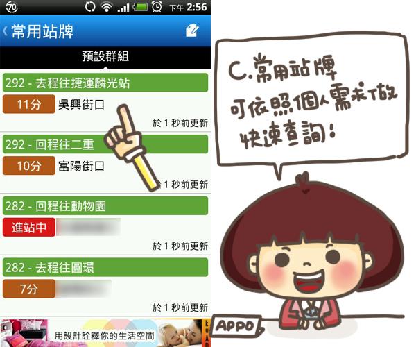 App介紹-5