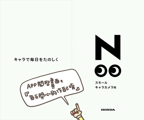 スモールキャラカメラNapp-02