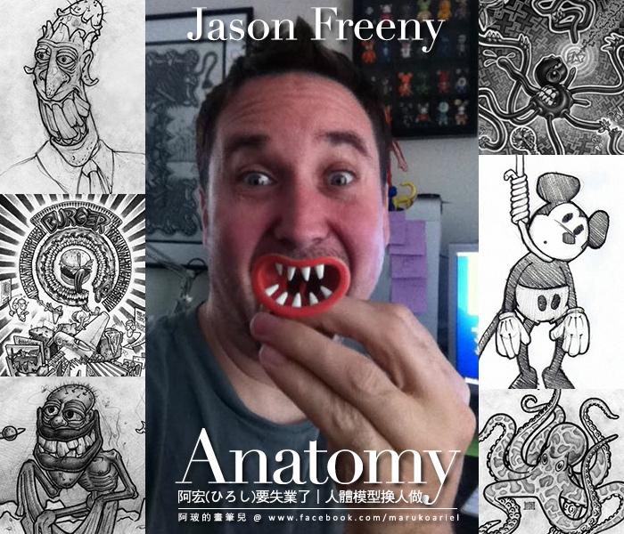Jason Freeny 解剖學-04