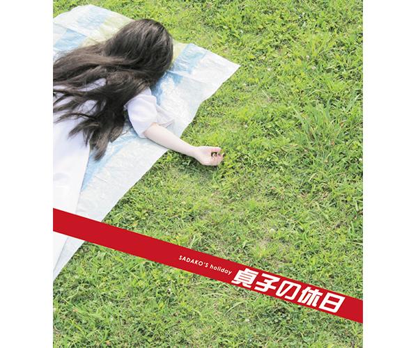 貞子3D在台上映-貞子的假日01