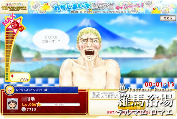 羅馬浴場-阿部寬主演-遊戲