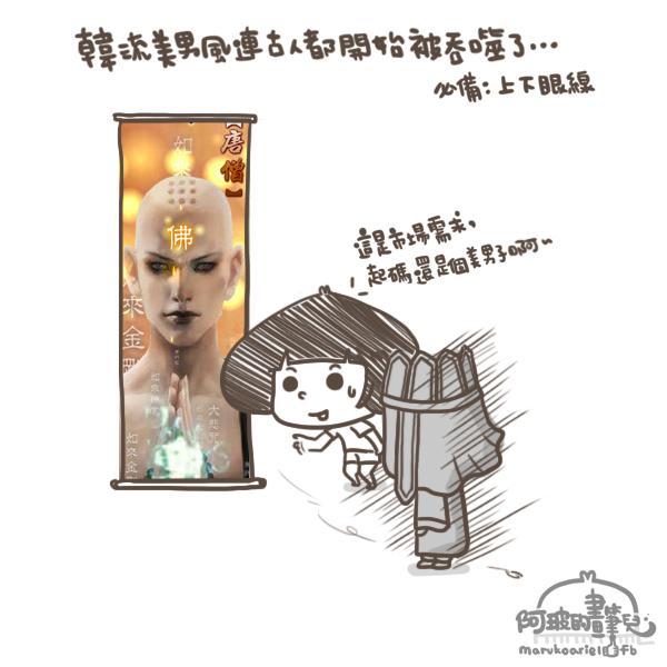 1015-韓版唐僧