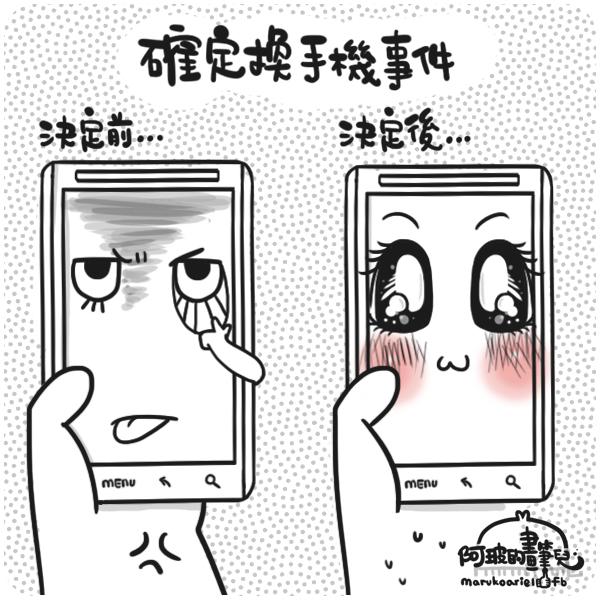 0112-矯情的手機