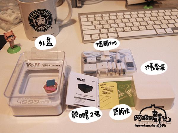 0125-行動電源-04