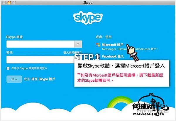 0321-Sky MSN合併教學-1
