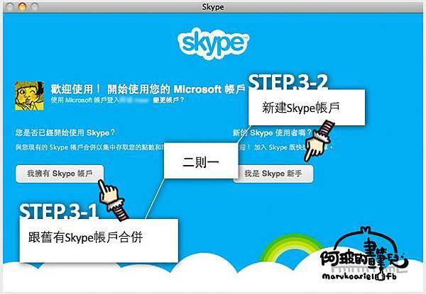 0321-Sky MSN合併教學-3