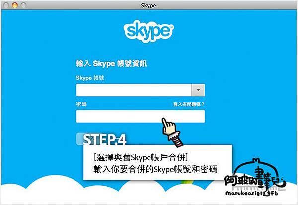 0321-Sky MSN合併教學-4.1