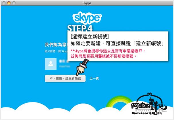 0321-Sky MSN合併教學-5.1