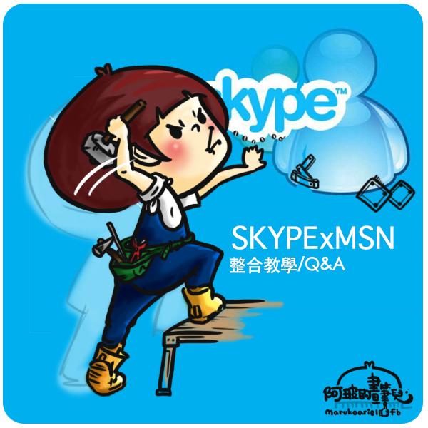 0321-Sky MSN合併教學-6