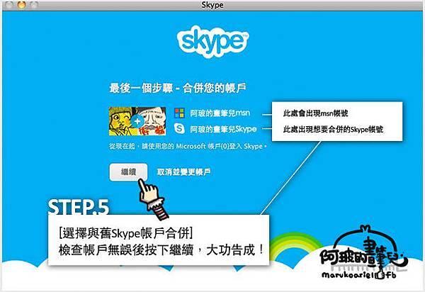 0321-Sky MSN合併教學-4.2