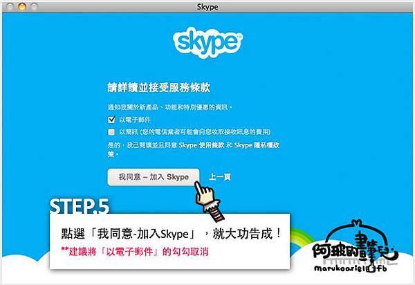 0321-Sky MSN合併教學-5.2
