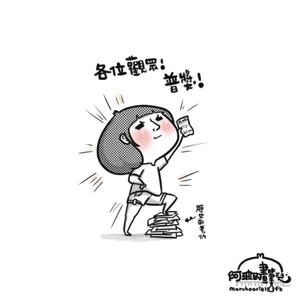 0416-威力彩中獎