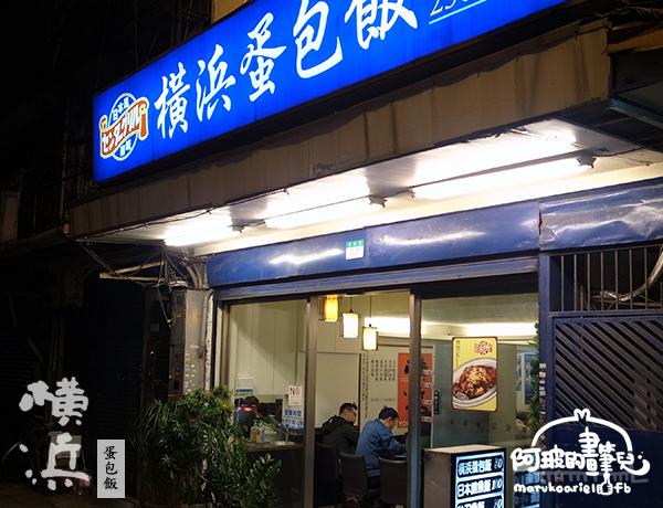 0503-橫濱蛋包飯-1