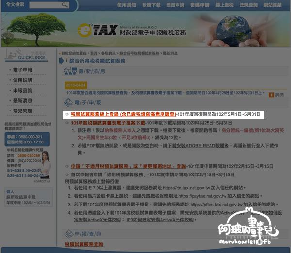 0522-繳稅這件事-2