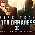 0529-Star Trek into Darkness-2