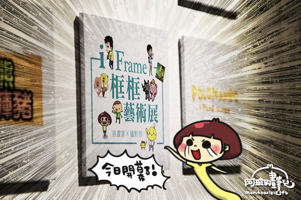0707-i.Frame開幕-1.jpg