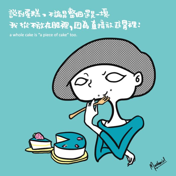 0720-一塊蛋糕.jpg