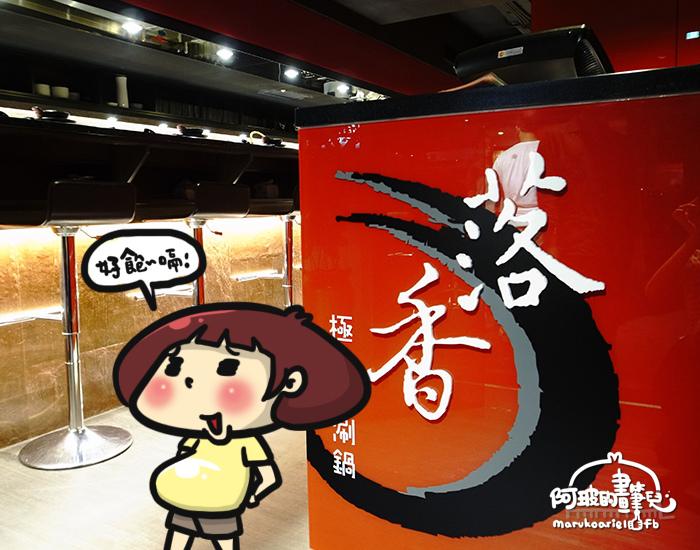 0731-落香火鍋-1.jpg