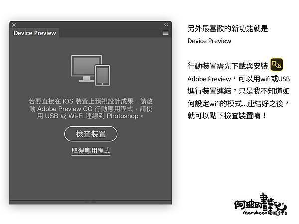 [教學]Adobe Photoshop CC 之 新增工作區域操作