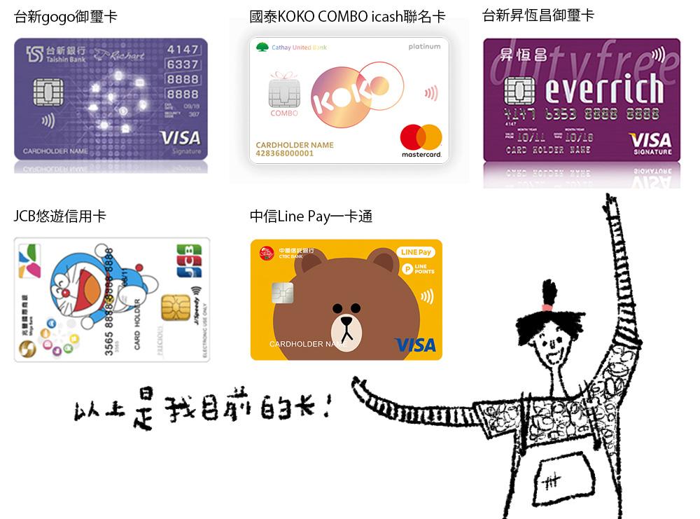 0111-信用卡-01.jpg