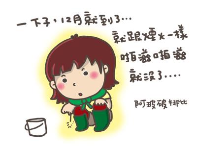 1214_12月的回顧01.jpg