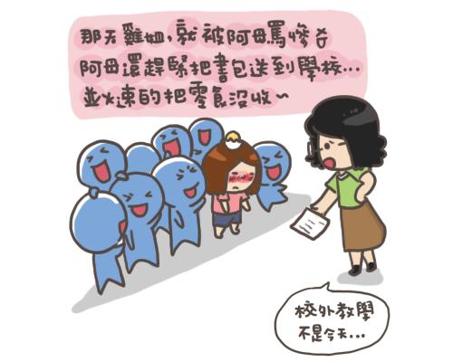 0126_遠足06.JPG